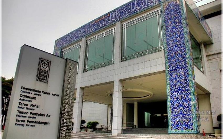 متحف الفن الاسلامي -كولالمبور