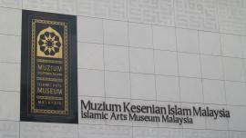 متحف الفن الاسلامي -كولالمبور - في ماليزيا