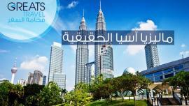 تعرف على ماليزيا  - في ماليزيا